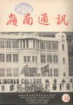 嶺南通訊 Lingnan Newsletter (第53期) by 嶺南大學同學會香港分會