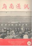 嶺南通訊 Lingnan Newsletter (第54期) by 嶺南大學同學會香港分會