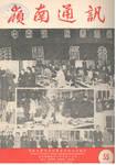 嶺南通訊 Lingnan Newsletter (第55期) by 嶺南大學同學會香港分會