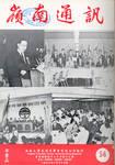 嶺南通訊 Lingnan Newsletter (第56期) by 嶺南大學同學會香港分會