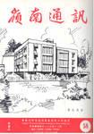 嶺南通訊 Lingnan Newsletter (第58期) by 嶺南大學同學會香港分會