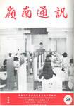 嶺南通訊 Lingnan Newsletter (第59期) by 嶺南大學同學會香港分會