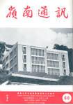 嶺南通訊 Lingnan Newsletter (第60期) by 嶺南大學同學會香港分會