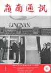 嶺南通訊 Lingnan Newsletter (第61期)