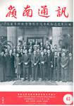 嶺南通訊 Lingnan Newsletter (第63期)