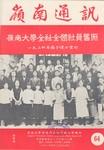 嶺南通訊 Lingnan Newsletter (第64期) by 嶺南大學同學會香港分會
