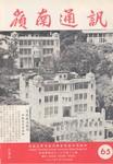 嶺南通訊 Lingnan Newsletter (第65期) by 嶺南大學同學會香港分會