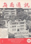 嶺南通訊 Lingnan Newsletter (第65期)