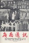 嶺南通訊 Lingnan Newsletter (第67期) by 嶺南大學同學會香港分會