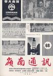 嶺南通訊 Lingnan Newsletter (第68期) by 嶺南大學同學會香港分會