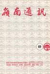 嶺南通訊 Lingnan Newsletter (第69期) by 嶺南大學同學會香港分會
