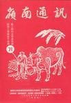 嶺南通訊 Lingnan Newsletter (第71期)