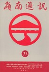 嶺南通訊 Lingnan Newsletter (第73期) by 嶺南大學同學會香港分會