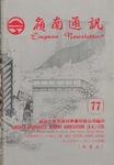 嶺南通訊 Lingnan Newsletter (第77期) by 嶺南大學同學會香港分會