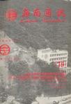 嶺南通訊 Lingnan Newsletter (第79期)