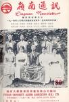 嶺南通訊 Lingnan Newsletter (第80期) by 嶺南大學同學會香港分會