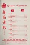 嶺南通訊 Lingnan Newsletter (第81期) by 嶺南大學同學會香港分會