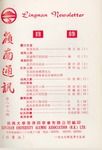 嶺南通訊 Lingnan Newsletter (第82期) by 嶺南大學同學會香港分會