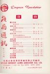 嶺南通訊 Lingnan Newsletter (第82期)
