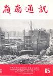 嶺南通訊 Lingnan Newsletter (第85期) by 嶺南大學同學會香港分會
