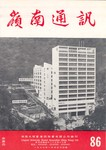 嶺南通訊 Lingnan Newsletter (第86期)