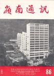 嶺南通訊 Lingnan Newsletter (第86期) by 嶺南大學同學會香港分會