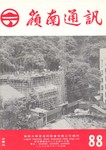 嶺南通訊 Lingnan Newsletter (第88期)