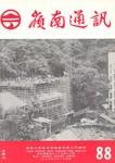 嶺南通訊 Lingnan Newsletter (第88期) by 嶺南大學同學會香港分會