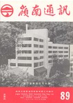 嶺南通訊 Lingnan Newsletter (第89期)
