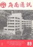 嶺南通訊 Lingnan Newsletter (第89期) by 嶺南大學同學會香港分會