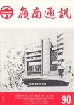 嶺南通訊 Lingnan Newsletter (第90期)