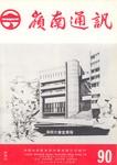 嶺南通訊 Lingnan Newsletter (第90期) by 嶺南大學同學會香港分會