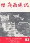 嶺南通訊 Lingnan Newsletter (第93期) by 嶺南大學同學會香港分會