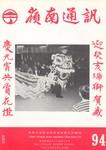 嶺南通訊 Lingnan Newsletter (第94期) by 嶺南大學同學會香港分會