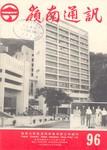嶺南通訊 Lingnan Newsletter (第96期) by 嶺南大學同學會香港分會