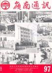 嶺南通訊 Lingnan Newsletter (第97期) by 嶺南大學同學會香港分會