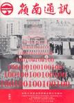 嶺南通訊 Lingnan Newsletter (第100期) by 嶺南大學同學會香港分會