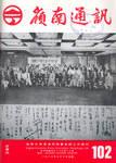 嶺南通訊 Lingnan Newsletter (第102期) by 嶺南大學同學會香港分會