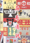 嶺南通訊 Lingnan Newsletter (第103期)