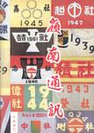 嶺南通訊 Lingnan Newsletter (第103期) by 嶺南大學同學會香港分會
