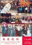 嶺南通訊 Lingnan Newsletter (第104期) by 嶺南大學同學會香港分會