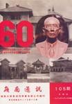 嶺南通訊 Lingnan Newsletter (第105期) by 嶺南大學同學會香港分會