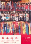 嶺南通訊 Lingnan Newsletter (第106期)