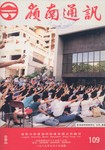 嶺南通訊 Lingnan Newsletter (第109期) by 嶺南大學同學會香港分會