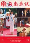 嶺南通訊 Lingnan Newsletter (第110期) by 嶺南大學同學會香港分會