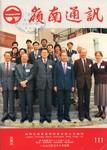 嶺南通訊 Lingnan Newsletter (第111期) by 嶺南大學同學會香港分會