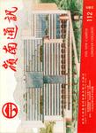 嶺南通訊 Lingnan Newsletter (第112期) by 嶺南大學同學會香港分會