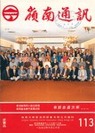 嶺南通訊 Lingnan Newsletter (第113期)