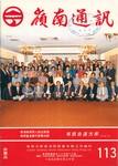 嶺南通訊 Lingnan Newsletter (第113期) by 嶺南大學同學會香港分會