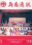 嶺南通訊 Lingnan Newsletter (第114期) by 嶺南大學同學會香港分會